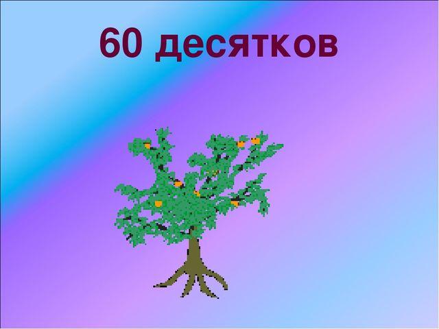 60 десятков