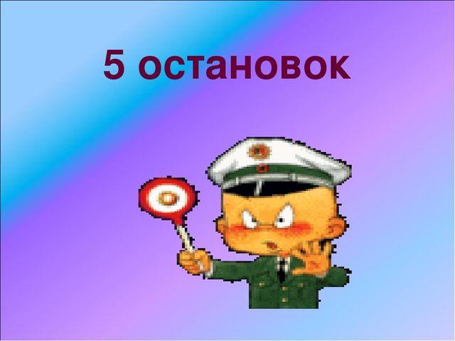5 остановок
