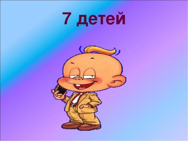 7 детей