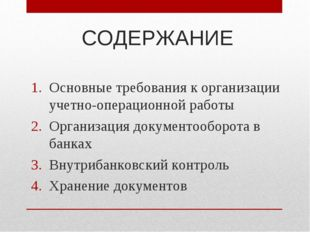 СОДЕРЖАНИЕ Основные требования к организации учетно-операционной работы Орган