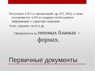 Первичные документы Поступают в КО от организаций, др. КО, РКЦ, а также соста