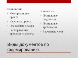 Виды документов по формированию: Банковские Мемориальные ордера Кассовые орде