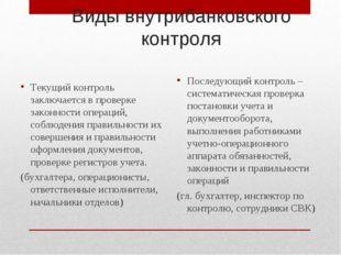 Виды внутрибанковского контроля Текущий контроль заключается в проверке закон