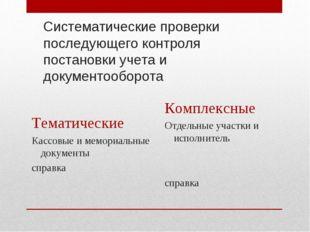 Систематические проверки последующего контроля постановки учета и документооб