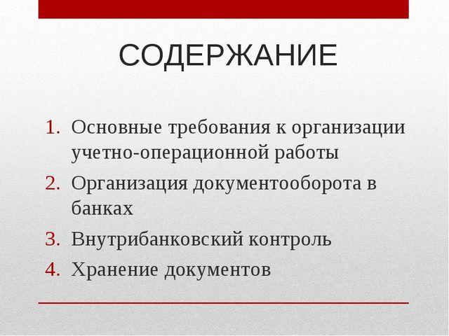 СОДЕРЖАНИЕ Основные требования к организации учетно-операционной работы Орган...