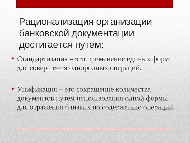 Рационализация организации банковской документации достигается путем: Стандар...