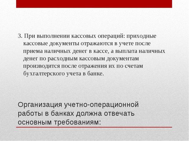 Организация учетно-операционной работы в банках должна отвечать основным треб...
