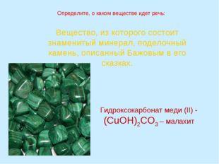 Вещество, из которого состоит знаменитый минерал, поделочный камень, описанны