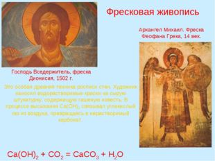Фресковая живопись Господь Вседержитель, фреска Дионисия, 1502 г. Са(ОН)2 + С
