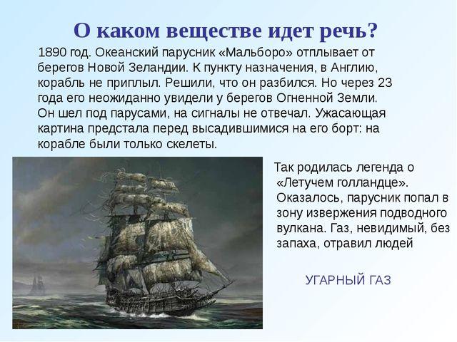 О каком веществе идет речь? 1890 год. Океанский парусник «Мальборо» отплывает...