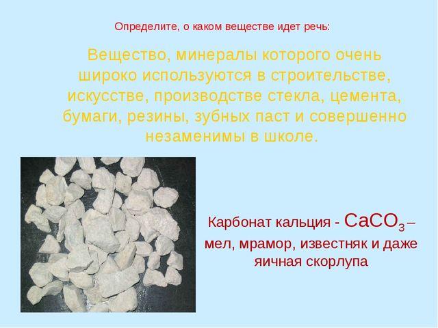 Вещество, минералы которого очень широко используются в строительстве, искусс...