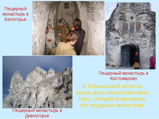 В Воронежской области вдоль Дона тянутся меловые горы. Сегодня возрождены три...