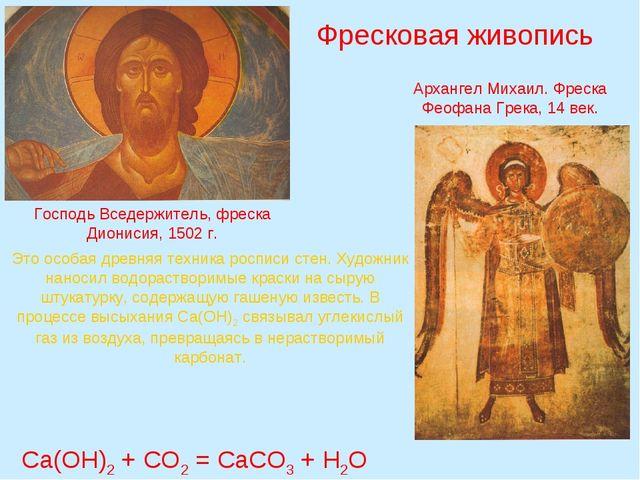 Фресковая живопись Господь Вседержитель, фреска Дионисия, 1502 г. Са(ОН)2 + С...