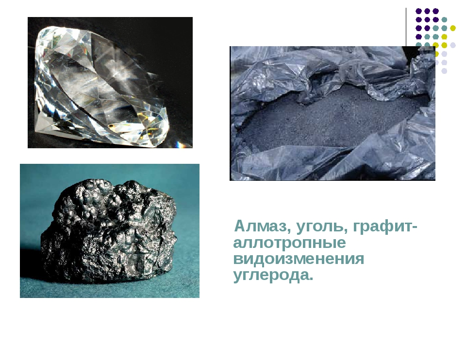 Алмаз, уголь, графит- аллотропные видоизменения углерода.