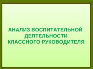 План работы школы на 2008-2009 учебный год. АНАЛИЗ ВОСПИТАТЕЛЬНОЙ ДЕЯТЕЛЬНОСТ