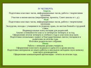 IV ЧЕТВЕРТЬ Апрель Подготовка классных часов, информационных часов, работа с