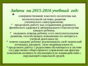 Задачи на 2015-2016 учебный год: * совершенствование классного коллектив