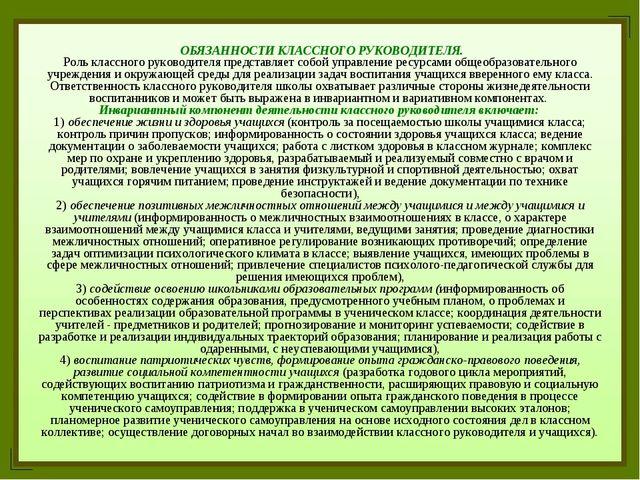 ОБЯЗАННОСТИ КЛАССНОГО РУКОВОДИТЕЛЯ. Роль классного руководителя представляет...