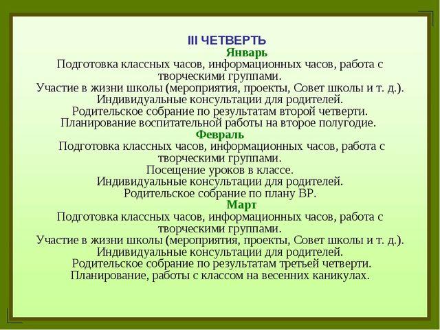 III ЧЕТВЕРТЬ Январь Подготовка классных часов, информационных часов, работа...