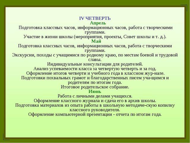 IV ЧЕТВЕРТЬ Апрель Подготовка классных часов, информационных часов, работа с...