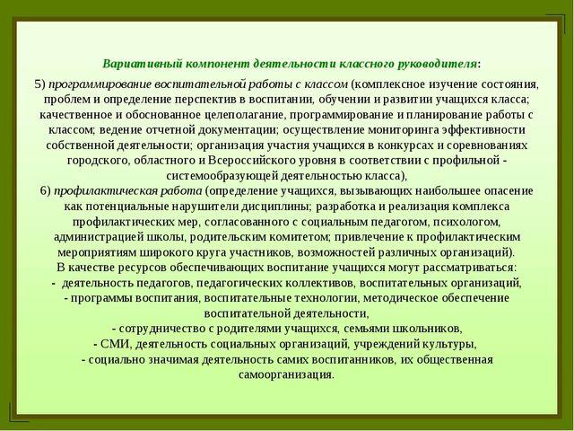 Вариативный компонент деятельности классного руководителя: 5) программирован...