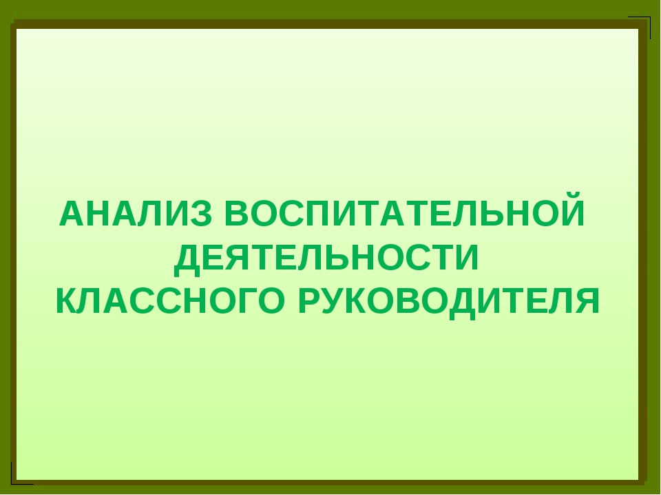 План работы школы на 2008-2009 учебный год. АНАЛИЗ ВОСПИТАТЕЛЬНОЙ ДЕЯТЕЛЬНОСТ...