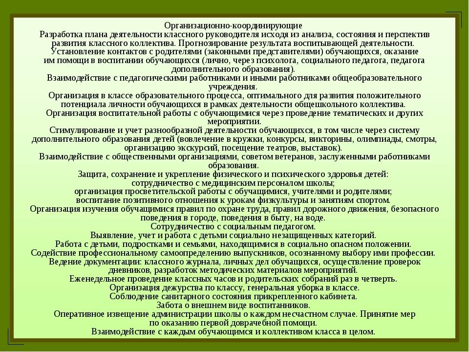 Организационно-координирующие Разработка плана деятельности классного руковод...