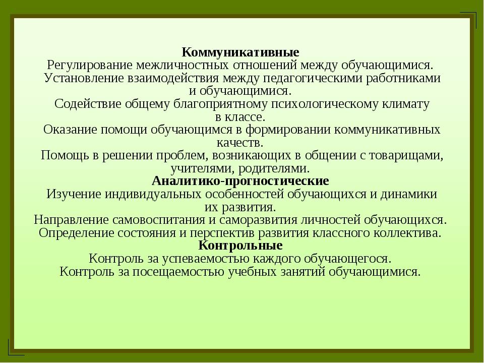 Коммуникативные Регулирование межличностных отношений между обучающимися. Уст...