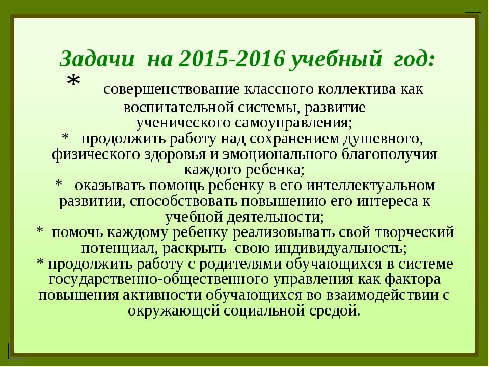 Задачи на 2015-2016 учебный год: * совершенствование классного коллектив...