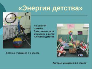 «Энергия детства» На мирной планете Счастливые дети И главное в детях «Энерги