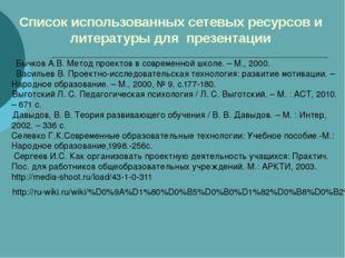 Список использованных сетевых ресурсов и литературы для презентации  Бычков