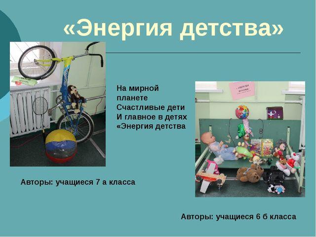 «Энергия детства» На мирной планете Счастливые дети И главное в детях «Энерги...