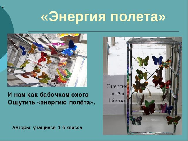 «Энергия полета» . И нам как бабочкам охота Ощутить «энергию полёта».  Автор...