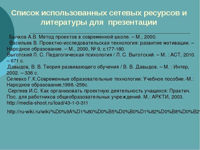 Список использованных сетевых ресурсов и литературы для презентации  Бычков...