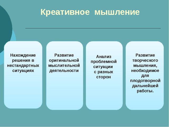 Креативное мышление Нахождение решения в нестандартных ситуациях Развитие ори...