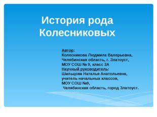История рода Колесниковых Автор: Колесникова Людмила Валерьевна, Челябинская