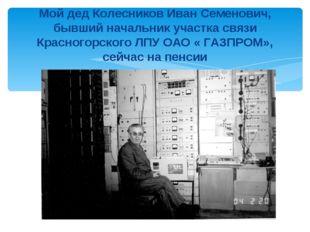 Мой дед Колесников Иван Семенович, бывший начальник участка связи Красногорск