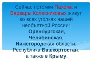 Сейчас потомки Пахома и Варвары Колесниковых живут во всех уголках нашей необ