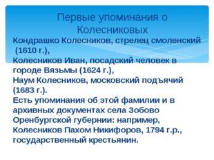 Кондрашко Колесников, стрелец смоленский (1610 г.), Колесников Иван, посадск