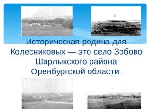 Историческая родина для Колесниковых — это село Зобово Шарлыкского района Оре