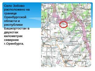 Село Зобово расположено на границе Оренбургской области и республики Башкорто