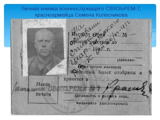 Личная книжка военнослужащего СВЯЗЬРЕМ-7, красноармейца Семена Колесникова