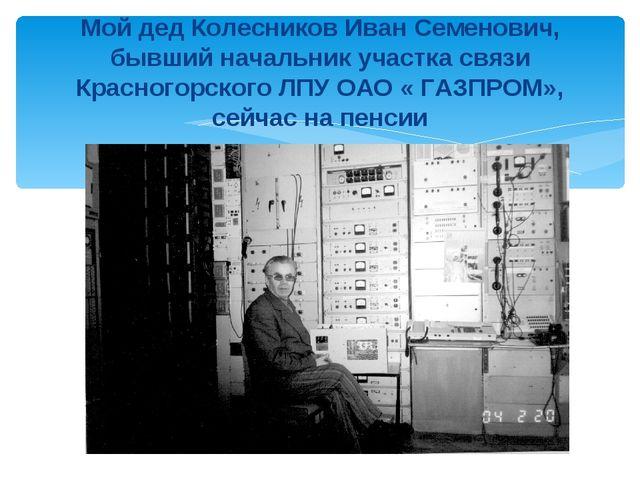 Мой дед Колесников Иван Семенович, бывший начальник участка связи Красногорск...