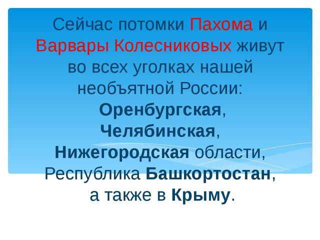 Сейчас потомки Пахома и Варвары Колесниковых живут во всех уголках нашей необ...