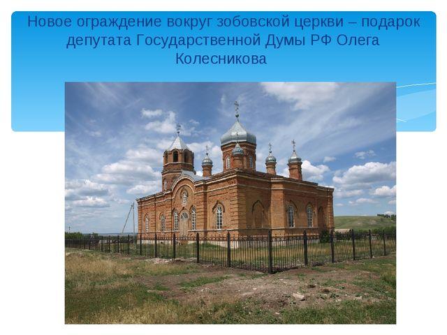 Новое ограждение вокруг зобовской церкви – подарок депутата Государственной Д...