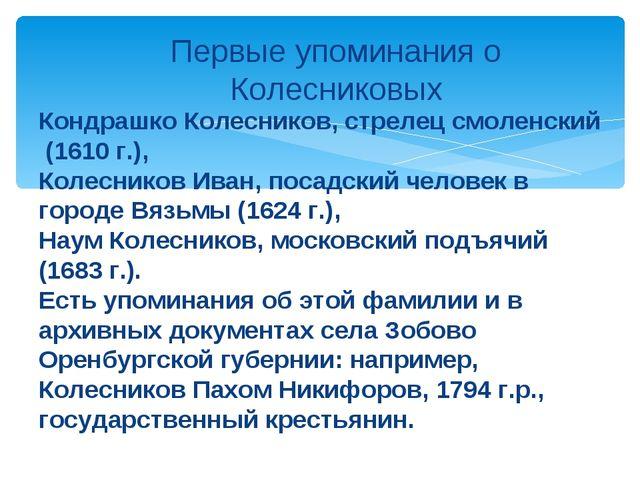 Кондрашко Колесников, стрелец смоленский (1610 г.), Колесников Иван, посадск...