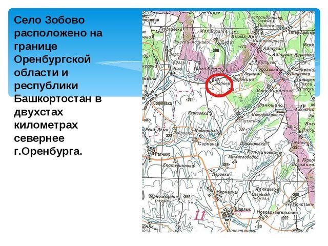 Село Зобово расположено на границе Оренбургской области и республики Башкорто...