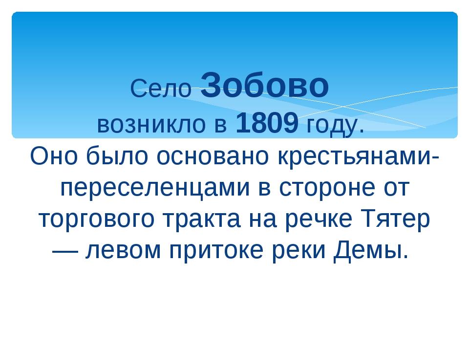Село Зобово возникло в 1809 году. Оно было основано крестьянами-переселенцами...