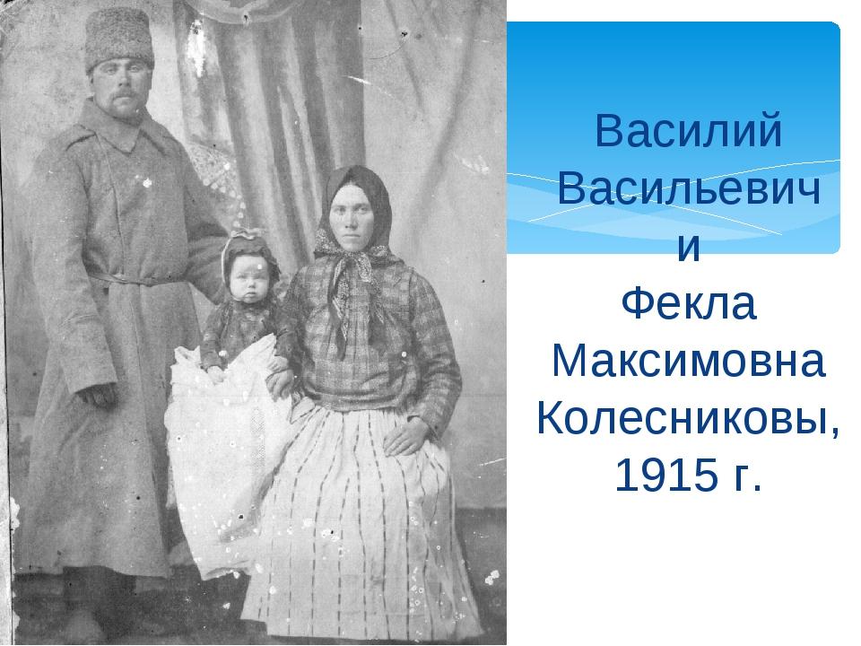Василий Васильевич и Фекла Максимовна Колесниковы, 1915 г.