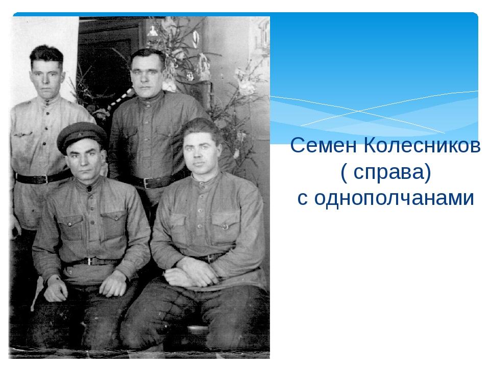 Семен Колесников ( справа) с однополчанами